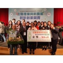 亞洲大學「森林冒險隊」獲教育部「新農業創新創業」競賽金牌,指導老師施養佳(後排左三),與獲獎團隊合影。